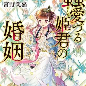 「『蟲愛づる姫君』シリーズ」美しく高貴で毒のありすぎるキャラクターたちの物語