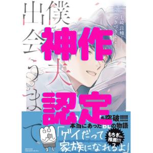 【ノンフィクション・好きな人と幸せになる希望の1冊】僕が夫に出会うまで 七崎良輔さん・原作  つきづきよし先生・漫画