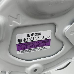バイオ混合ガソリン対応車(E10/ETBE22)とは?