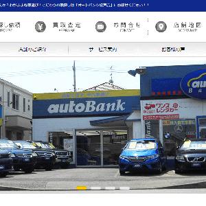「えっ、高い!!」松戸市で車売るなら!おすすめ買取店&査定業者11選