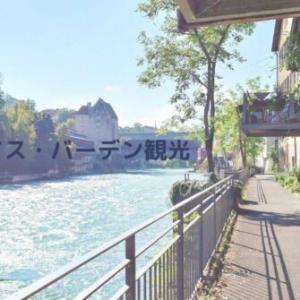 🇨🇭スイスの温泉地「バーデン」を散策!秋晴れの日に足湯を楽しむ