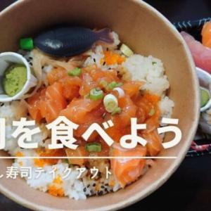 🇨🇭スイスでお寿司が食べたい!東京タパスがお手頃価格で美味しい