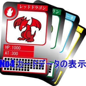 【Unity】 しまづ式シャドバ風!?カードゲームの作り方 #4 カードデータの表示