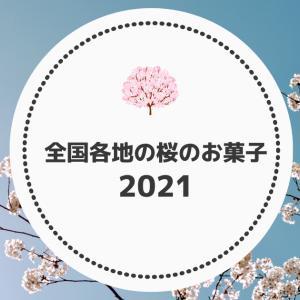 全国各地の桜のお菓子 2021