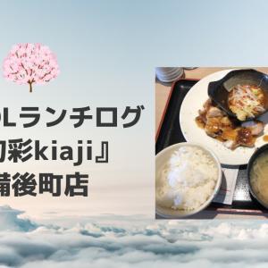 【大阪市中央区】旬の魚や野菜を使った料理が魅力『旬彩kiaji』