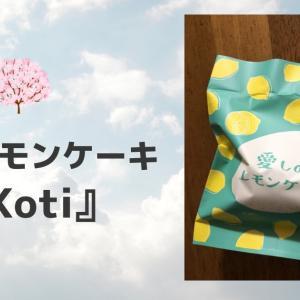 【超おススメ!】堺 Koti レモンケーキ