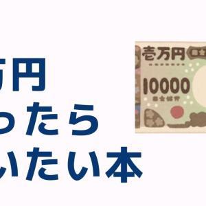 1万円あったら買いたい本【2021年8月】