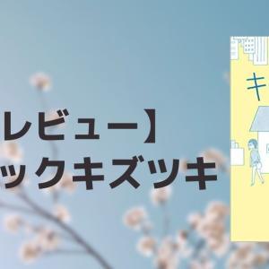 益田ミリ『スナックキズツキ』感想 ドラマ化