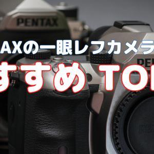 【2021年版】今、買うべきPENTAXのカメラTop5