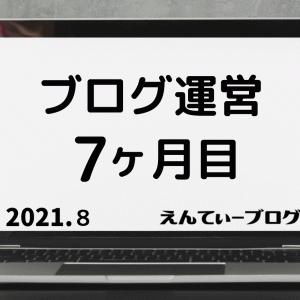 ブログ運営報告【7ヶ月目】