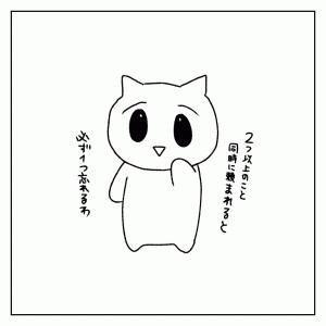 1コマ絵日記【24】