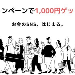【口座開設で1000円がもらえる】みんなの銀行キャンペーンがアツい!