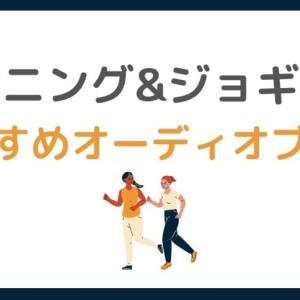 Audible(オーディブル)でランニング&ジョギングがより快適に!