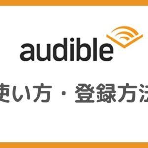 Audible(オーディブル)の使い方・登録方法をわかりやすく解説