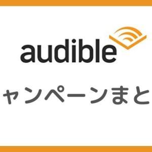 【6/29日まで】Audible最新キャンペーン情報まとめ|3ヶ月無料キャンペーン