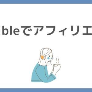 Audible(オーディブル)でアフィリエイトを始めよう【初心者向け】