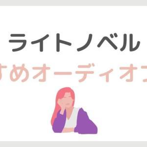 Audible(オーディブル)で聴けるおすすめラノベ【最新まとめ】