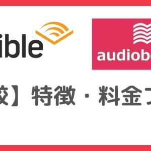 【比較】Audibleとaudiobook.jpの違いをわかりやすく解説|特徴や料金プランについて