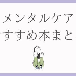 メンタルケアにおすすめの本11選【悩みやストレスを軽くする】