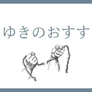 【最新まとめ】ひろゆき(西村博之)のおすすめ本5選