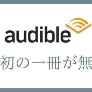 【最初の一冊無料】Audibleで聴けるおすすめの本を紹介!