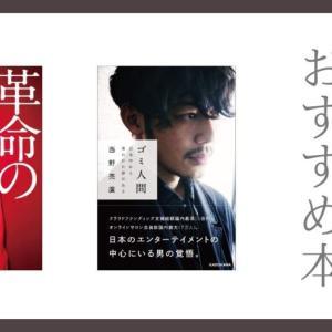 【最新】キングコング西野亮廣さんのおすすめ本5選