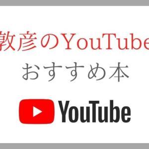 【2021年版】中田敦彦のYouTube大学で紹介されたおすすめ本10選