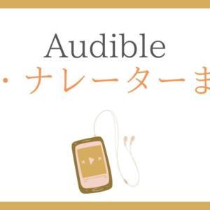 Audibleで聴けるおすすめの声優・ナレーター【男女別人気ランキング】