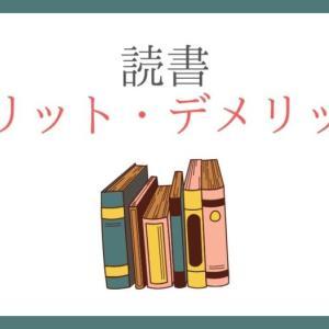 読書するメリット・デメリットをわかりやすく解説【本を読むと人生が変わる】