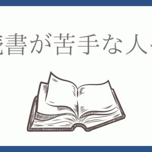 【読書が苦手な人向け】本を読むのが好きになる方法を伝授します!