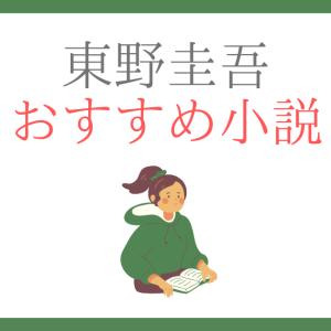【2021年版】東野圭吾の小説を読んだことない初心者におすすめ10選