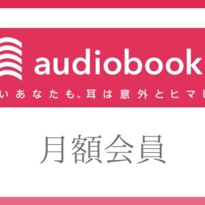 audiobook.jpの月額会員プランとは?|料金プラン・注意点について