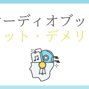【必見】オーディオブックのメリットデメリットを解説