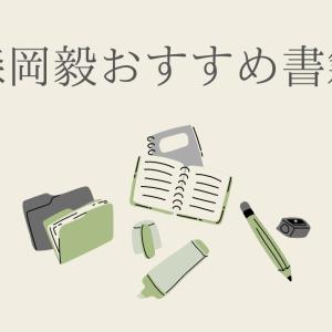 森岡毅のおすすめ本5選|凄腕マーケターから学ぼう!