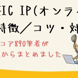 TOEIC IP(オンライン)の特徴/時間配分/対策【スコア890筆者がまとめました】