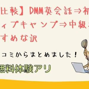 【徹底比較】DMM英会話⇒初心者/ネイティブキャンプ⇒中級者以上 がおすすめな訳