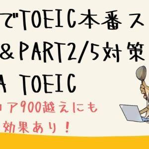 無料でTOEIC本番スコア予測&Part2/5対策! SANTA TOEICサンタトーイックのススメ【900越えにも効果あり!】