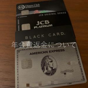 ダウングレードする場合の年会費差額調整について【AMEX・Diners・JCB・LUXURY CARD】