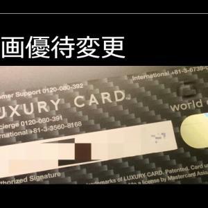 【2021年】ラグジュアリーカードの映画優待の変更点を見ていく【改悪?】