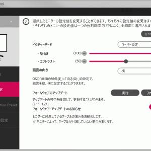 LG 43UN700のファームウェアアップデートで詰まった話【解決】