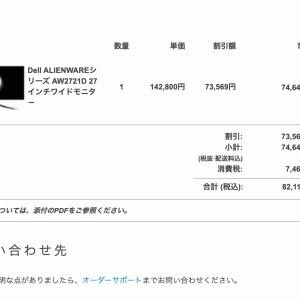 43インチ4Kモニターからの乗り換えでAlienware AW2721Dを買いました【27インチ WQHD IPS 240Hz】