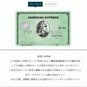 【10%還元】アメックスの入会キャンペーンがとてもおすすめ【グリーン/ゴールドカード】