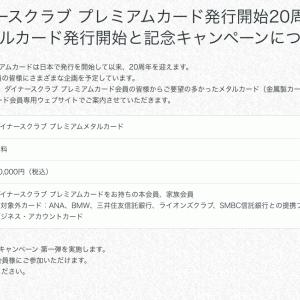 ダイナースクラブ プレミアムカードのメタルカード化が正式決定【2022年1月下旬より】