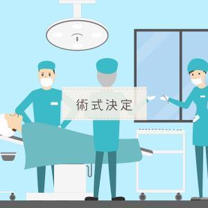 【 乳がん手術 】術式決定☆