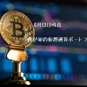 我が家の仮想通貨(暗号資産)のポートフォリオ公開 6月13日時点