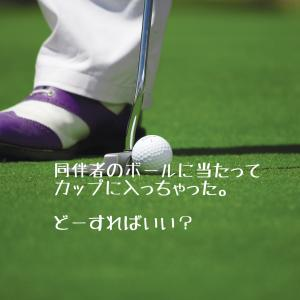 「ゴルフルール」他のプレーヤーのボールに当たってホールインしたら、2罰打です