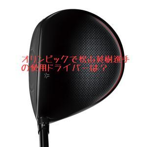 惜しくもメダル獲得ならず、オリンピックで松山選手が使用したドライバーは?
