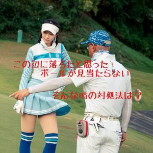 「ゴルフルール」ここらへんにあるはずのボールがない。ロストボールした場合の対処法は?