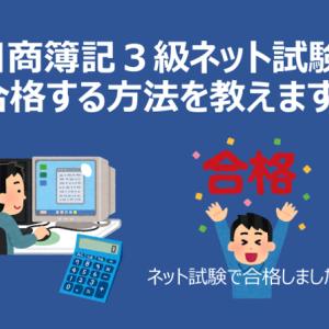 日商簿記3級ネット試験で合格する方法を教えます