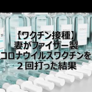 【ワクチン接種】妻がファイザー製コロナウイルスワクチンを2回打った結果